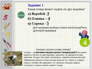 Задание 1 Какая птица может ходить по дну водоёма? а) Воробей -3 б) Оляпка –