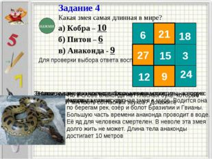 Задание 4 Какая змея самая длинная в мире? а) Кобра – 10 б) Питон – 6 в) Анак