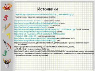Источники http://allday.ru/uploads/posts/2009-03/1236932161_3cec4e86f1b0.jpg