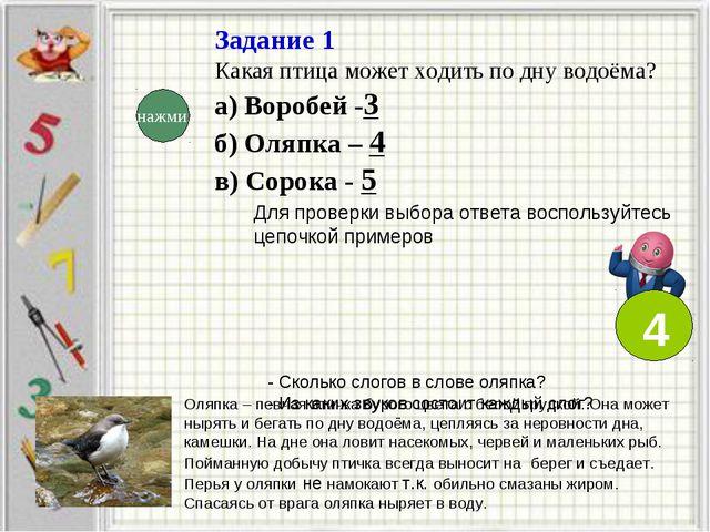 Задание 1 Какая птица может ходить по дну водоёма? а) Воробей -3 б) Оляпка –...
