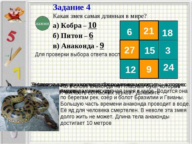 Задание 4 Какая змея самая длинная в мире? а) Кобра – 10 б) Питон – 6 в) Анак...