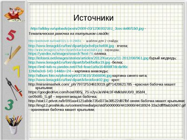 Источники http://allday.ru/uploads/posts/2009-03/1236932161_3cec4e86f1b0.jpg...