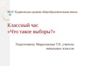 МОУ Кудиновская средняя общеобразовательная школа Классный час «Что такое выб