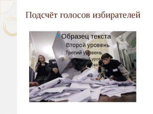Подсчёт голосов избирателей