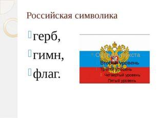 Российская символика герб, гимн, флаг.