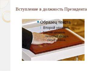 Вступление в должность Президента