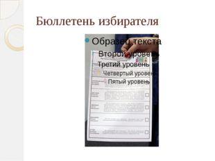 Бюллетень избирателя
