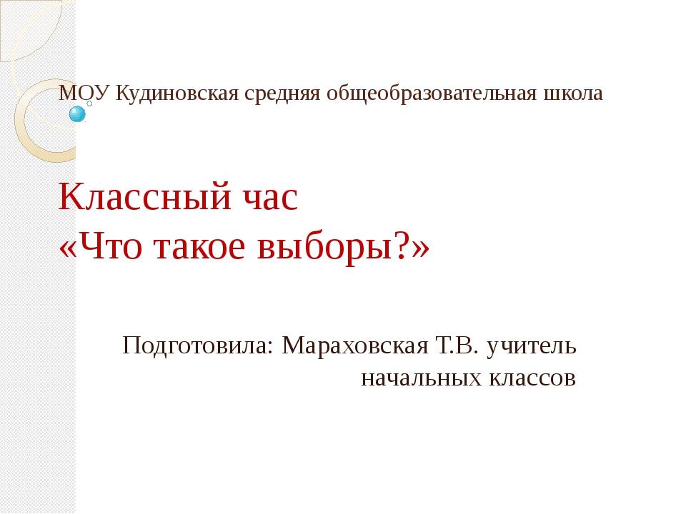 МОУ Кудиновская средняя общеобразовательная школа Классный час «Что такое выб...