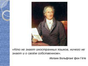 «Кто не знает иностранных языков, ничего не знает и о своём собственном». Ио