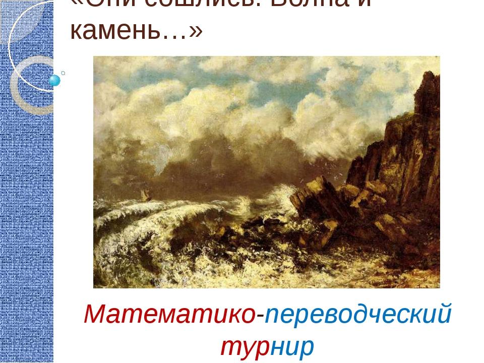 «Они сошлись. Волна и камень…» Математико-переводческий турнир