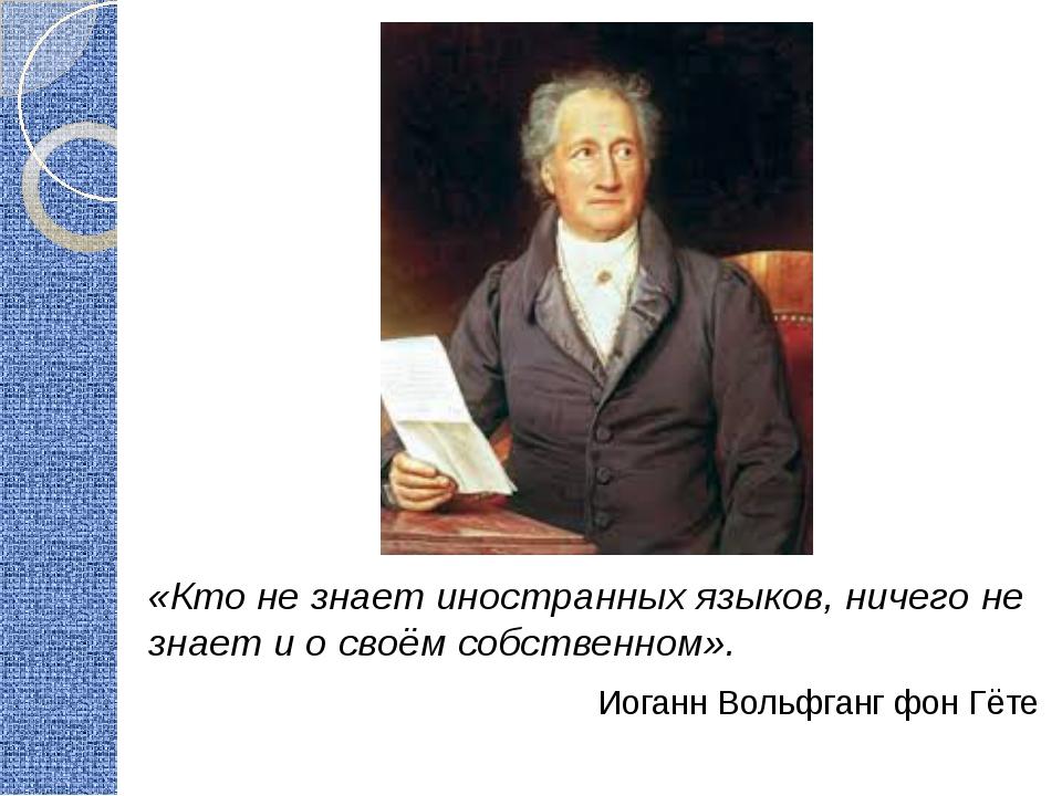 «Кто не знает иностранных языков, ничего не знает и о своём собственном». Ио...