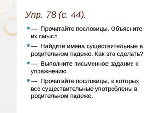 Упр. 78 (с. 44). — Прочитайте пословицы. Объясните их смысл. — Найдите имена