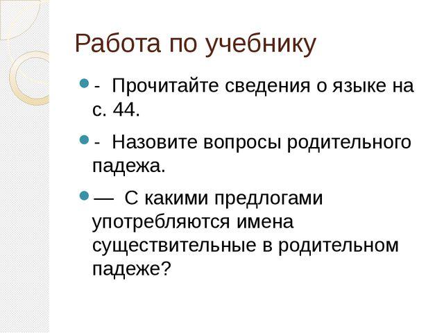 Работа по учебнику - Прочитайте сведения о языке на с. 44. - Назовите вопросы...
