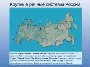 Крупные речные системы России Россия - страна великих речных систем. В России