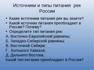 Источники и типы питания рек России Какие источники питания рек вы знаете? Ка