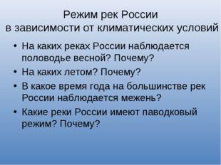 Режим рек России в зависимости от климатических условий На каких реках России