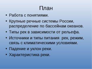 План Работа с понятиями. Крупные речные системы России, распределение по басс