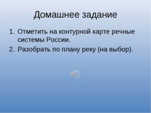 Домашнее задание Отметить на контурной карте речные системы России. Разобрать