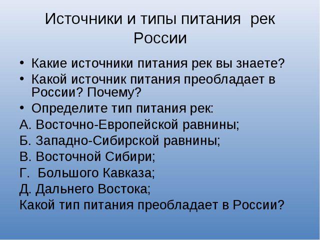 Источники и типы питания рек России Какие источники питания рек вы знаете? Ка...