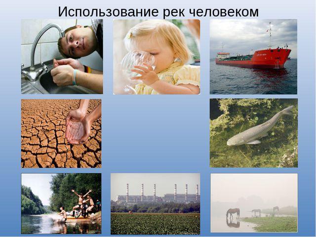 Использование рек человеком