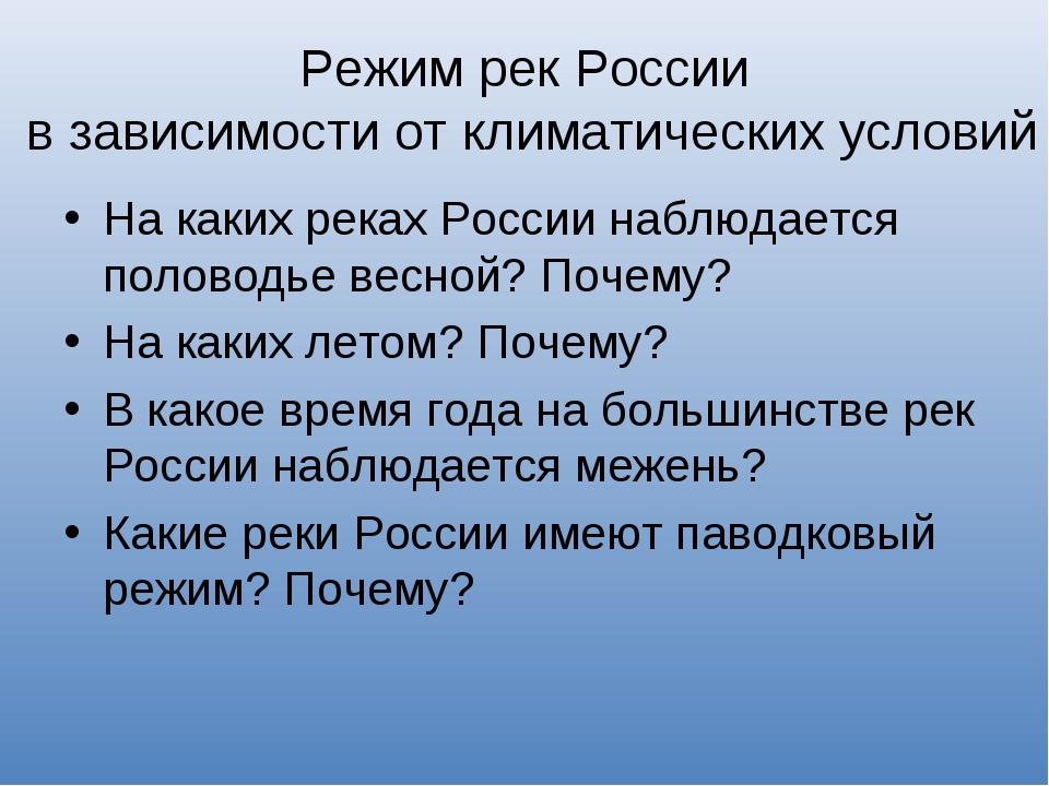Режим рек России в зависимости от климатических условий На каких реках России...
