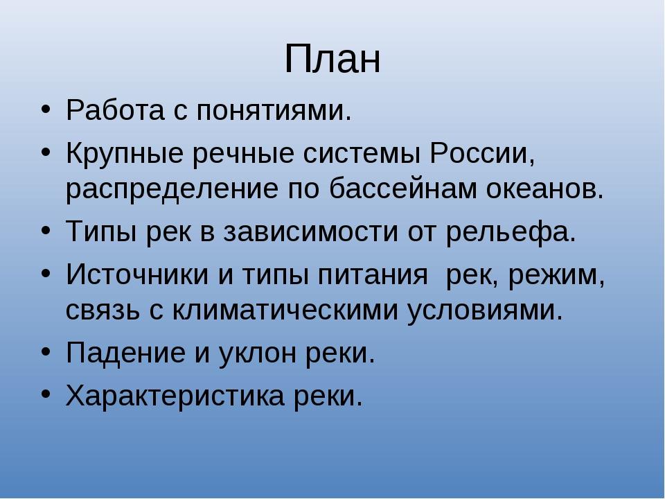 План Работа с понятиями. Крупные речные системы России, распределение по басс...
