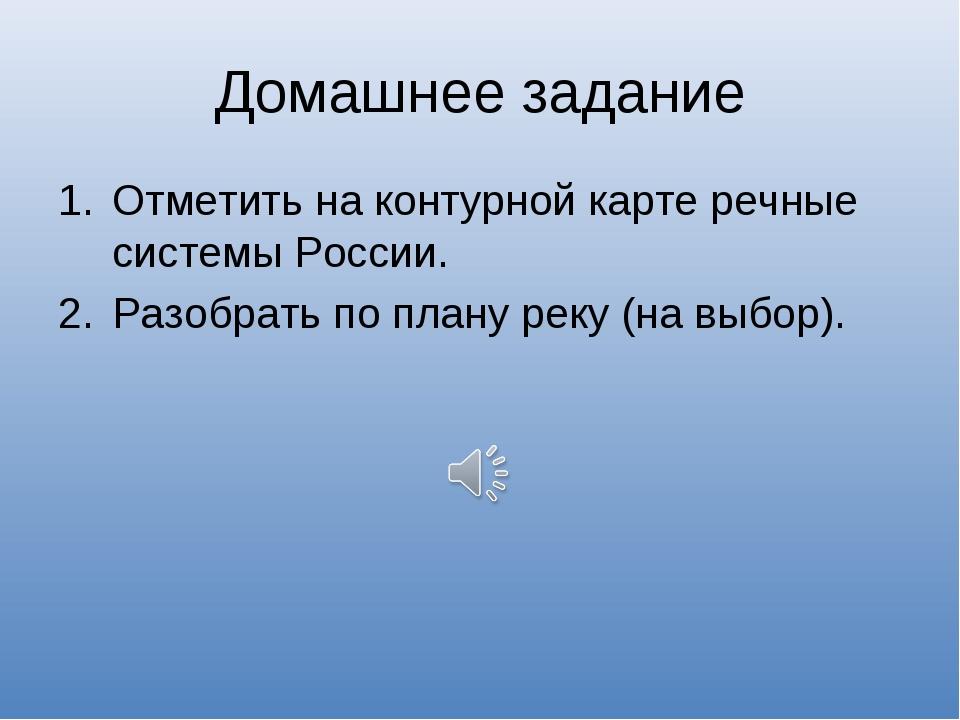 Домашнее задание Отметить на контурной карте речные системы России. Разобрать...