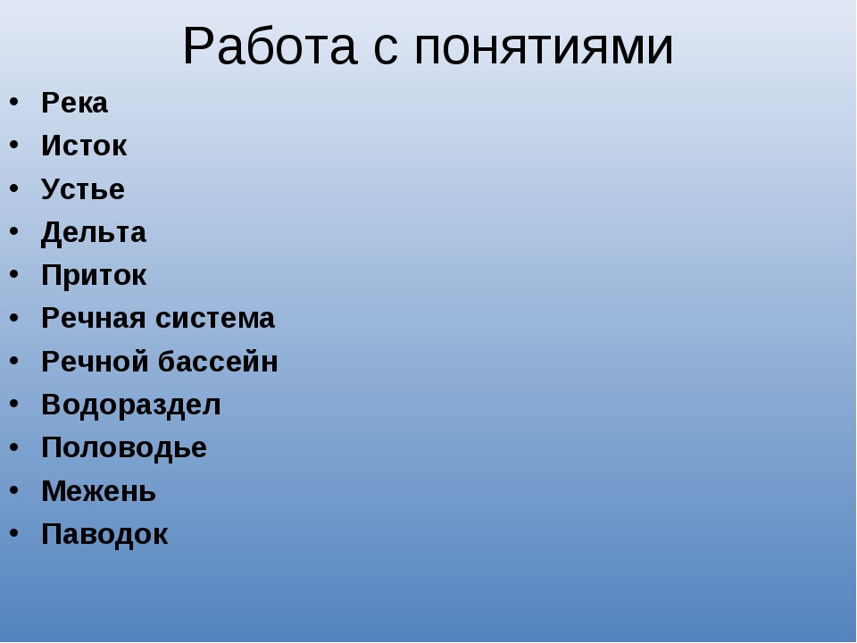 Работа с понятиями Река Исток Устье Дельта Приток Речная система Речной бассе...