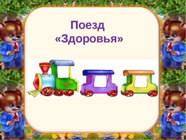 Поезд «Здоровья»