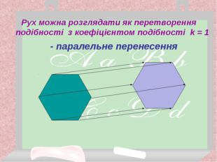 Рух можна розглядати як перетворення подібності з коефіцієнтом подібності k