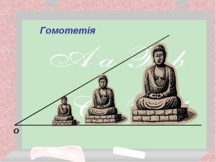 Гомотетія О