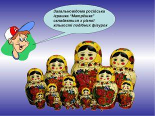 """Загальновідома російська іграшка """"Матрёшка"""" складається з різної кількості по"""