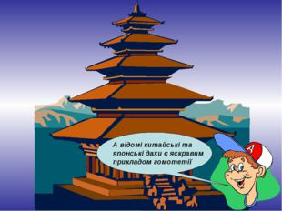 А відомі китайські та японські дахи є яскравим прикладом гомотетії
