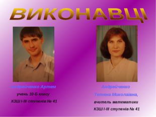 Андрейченко Артем учень 10-Б класу КЗШ І-ІІІ ступенів № 41 Андрейченко Тетян