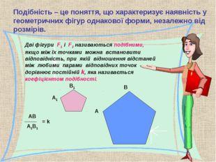 Подібність – це поняття, що характеризує наявність у геометричних фігур однак