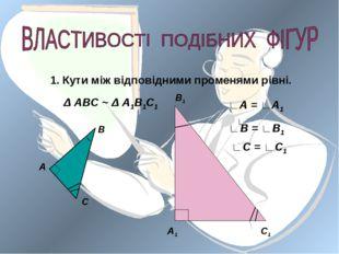 Кути між відповідними променями рівні. А В С А1 В1 С1 Δ АВС ~ Δ А1В1С1 ∟ ∟А =