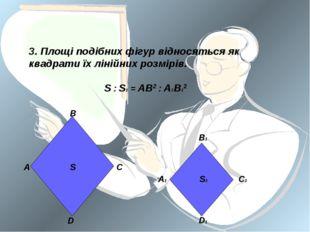 3. Площі подібних фігур відносяться як квадрати їх лінійних розмірів. А В С D