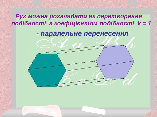 Рух можна розглядати як перетворення подібності з коефіцієнтом подібності k...