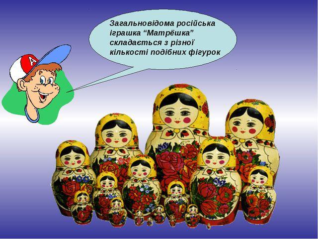 """Загальновідома російська іграшка """"Матрёшка"""" складається з різної кількості по..."""