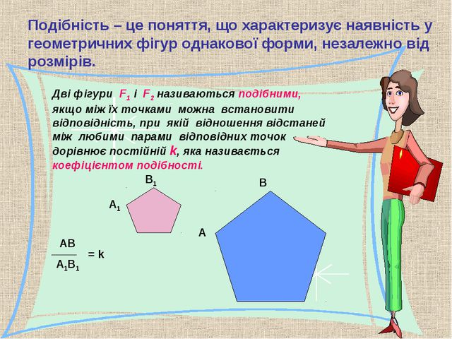 Подібність – це поняття, що характеризує наявність у геометричних фігур однак...