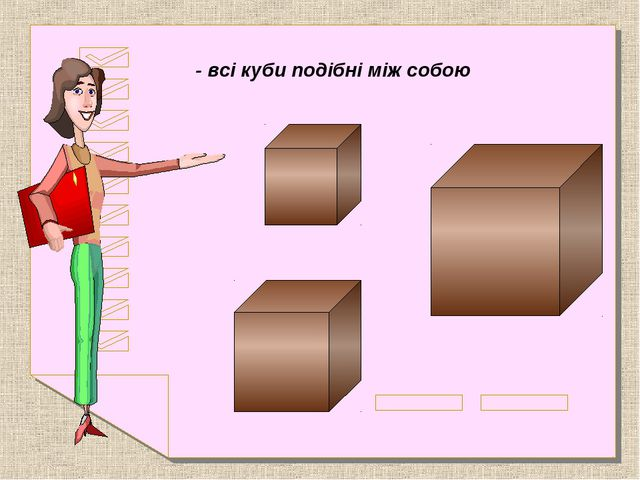 - всі куби подібні між собою