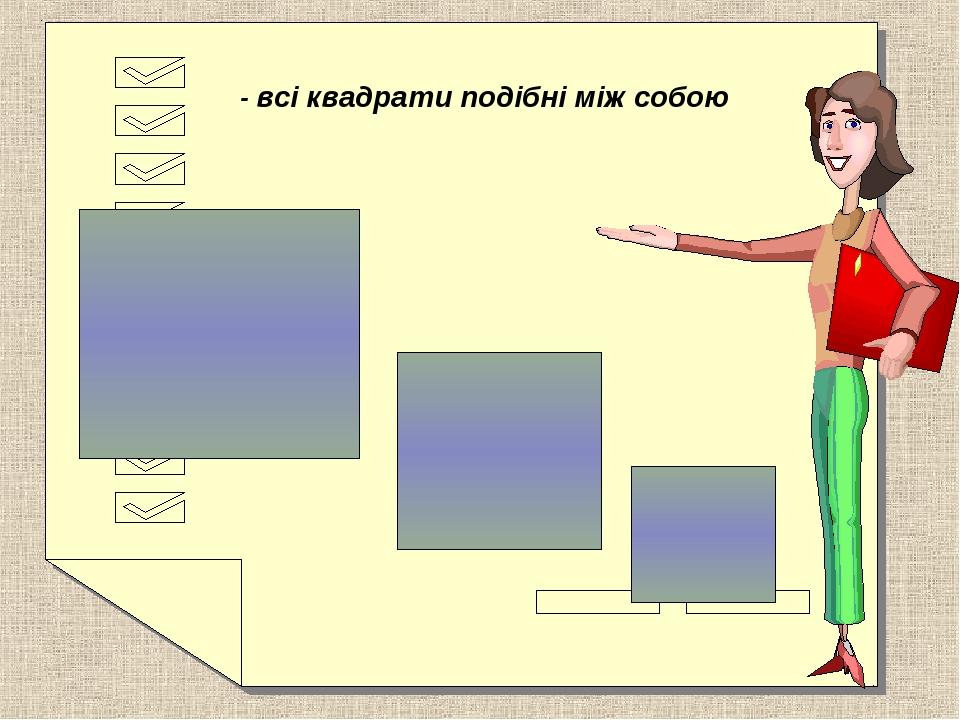 - всі квадрати подібні між собою
