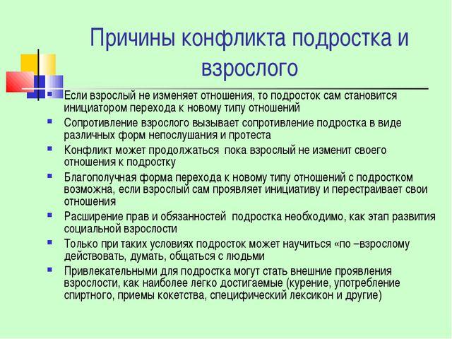 Причины конфликта подростка и взрослого Если взрослый не изменяет отношения,...