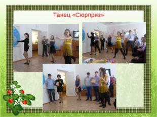 Танец «Сюрприз»