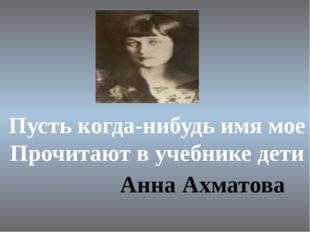 Анна Ахматова Пусть когда-нибудь имя мое Прочитают в учебнике дети Анна Ахмат