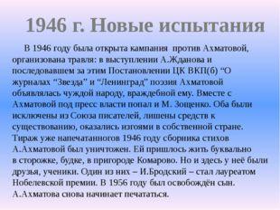 В 1946 году была открыта кампания против Ахматовой, организована травля: в в