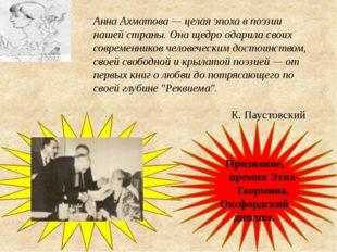 Анна Ахматова — целая эпоха в поэзии нашей страны. Она щедро одарила своих с