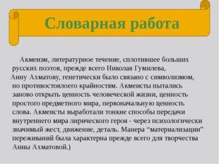 Словарная работа Акмеизм, литературное течение, сплотившее больших русских п