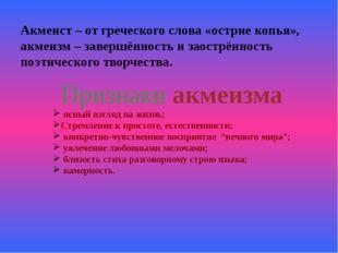 Акмеист – от греческого слова «острие копья», акмеизм – завершённость и заост
