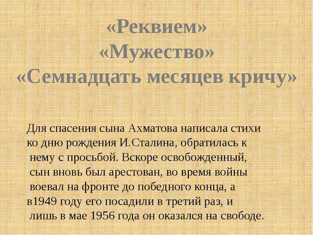Для спасения сына Ахматова написала стихи ко дню рождения И.Сталина, обратила...